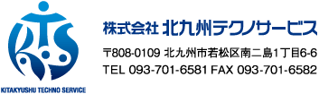 株式会社 北九州テクノサービス